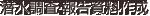 潜水調査・報告資料作成