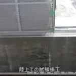 水中油圧ウォールソー&クラッカ